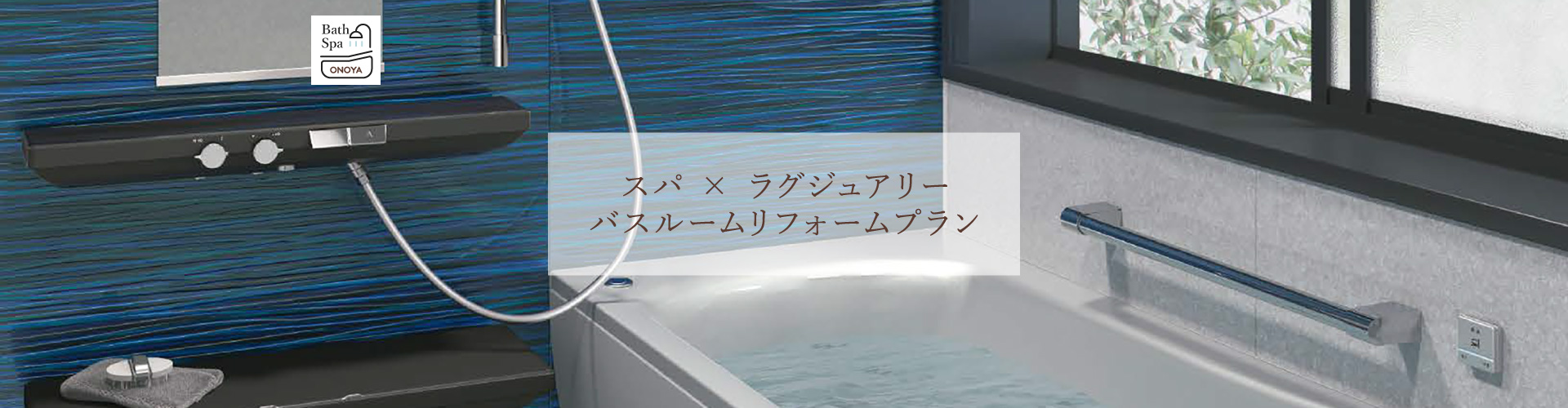 お風呂・バスルームのリフォームならONOYA東京吉祥寺ショールーム