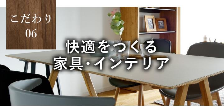 こだわり06 快適をつくる家具・インテリア