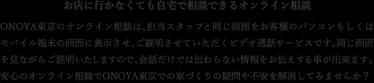 ONOYA東京のオンライン相談