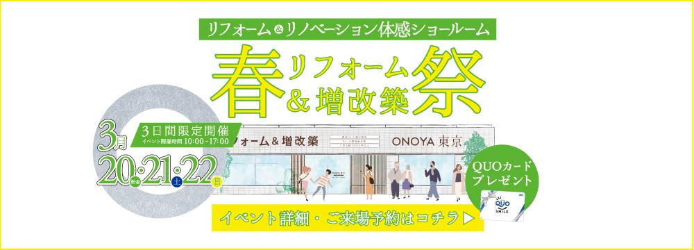 ONOYA東京 春リフォーム&増改築祭
