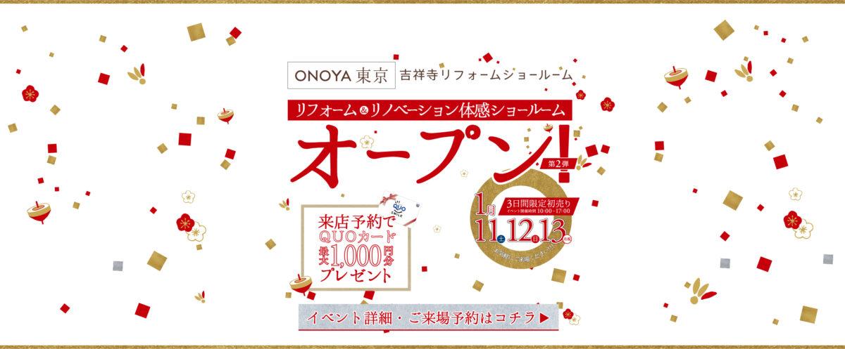 ONOYA東京 吉祥寺ショールームオープン記念プレミアムイベント第2弾