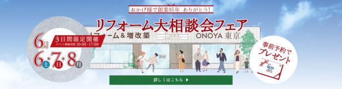 リフォーム相談会2日目|吉祥寺・武蔵野市でリフォームするならONOYA東京 吉祥寺ショールーム