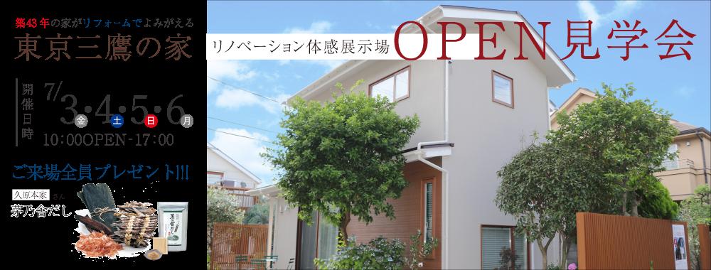 東京三鷹の家OPEN見学会開催