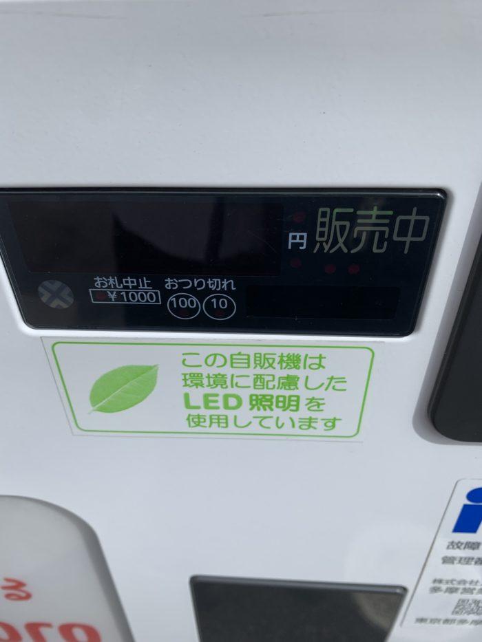 自動販売機でラッキー!|吉祥寺・武蔵野市でリフォームするならONOYA東京 吉祥寺ショールーム