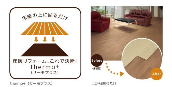 床暖でも手軽にフローリングを変えよう!|吉祥寺・武蔵野市でリフォームするならONOYA東京 吉祥寺ショールーム