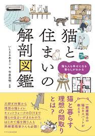 猫と住まいのアドバイザー|吉祥寺・武蔵野市でリフォームするならONOYA東京 吉祥寺ショールーム
