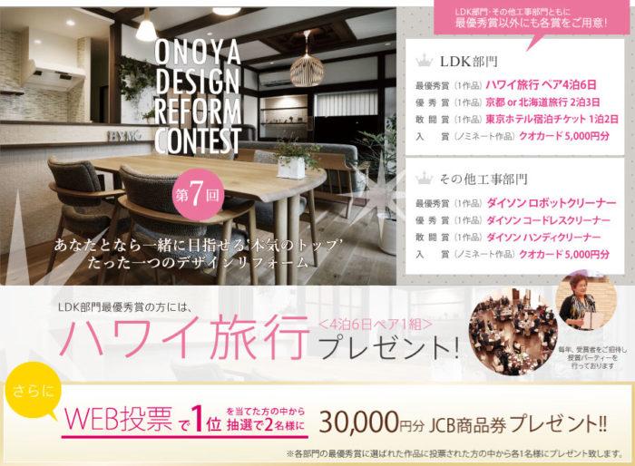 デザインリフォームコンテスト」の一般投票|吉祥寺・武蔵野市でリフォームするならONOYA東京 吉祥寺ショールーム
