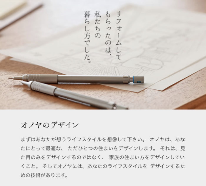 デザインリフォームコンテスト投票|吉祥寺・武蔵野市でリフォームするならONOYA東京 吉祥寺ショールーム