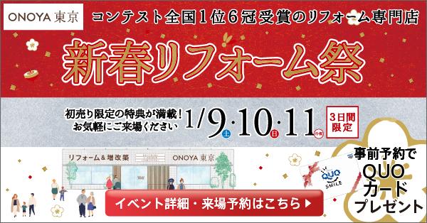【完全予約制】年に1度の新春リフォーム祭開催!