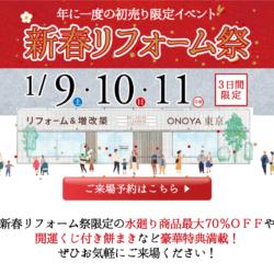 ONOYA東京スタッフブログ
