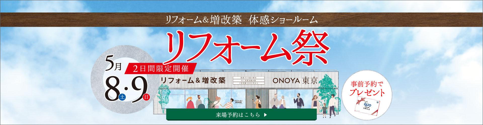 ONOYA東京 リフォーム祭
