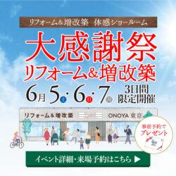ONOYA東京リフォーム&増改築大感謝祭
