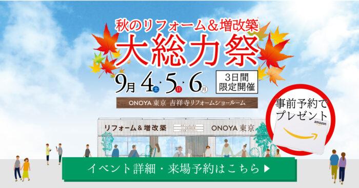 秋のリフォーム&増改築 大総力祭